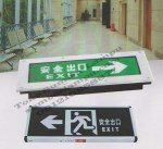 Lampu Emergency EXIT sign